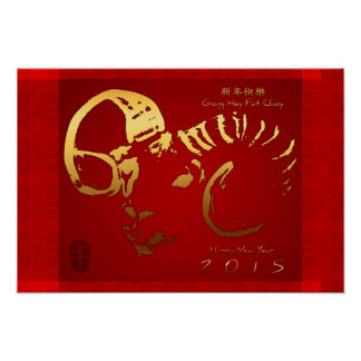 2015 Golden Ram Sheep Goat Year - Poster
