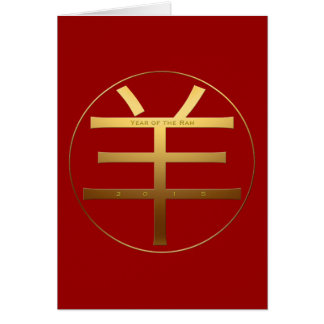 2015 Ram Year - Engraved Text Chinese Symbol -3- Card