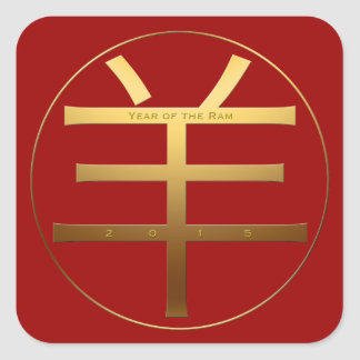2015 Ram Year - Engraved Text Chinese Symbol - Square Sticker