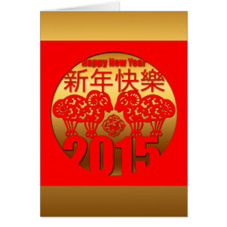 "2015 Sheep Ram or Goat Year  "" Paper Cutting "" 2 Card"