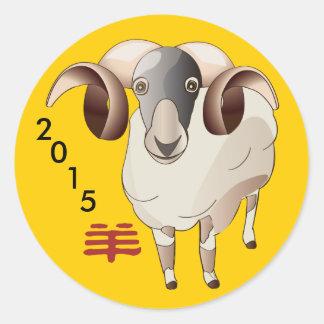 2015 Year of Sheep Classic Round Sticker
