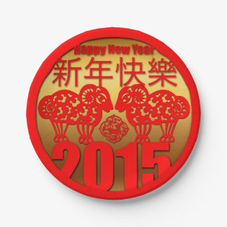 2015 Year of the Ram Sheep or Goat - Paper Plate