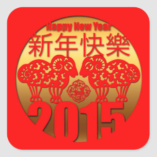 2015 Year of The Ram Sheep or Goat - Square Sticker