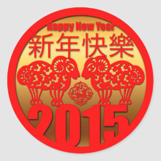 2015 Year of The Ram Sheep or Goat Sticker