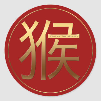 2016 Monkey Year Gold embossed effect Sticker
