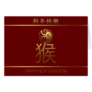 2016 Monkey Year with Gold embossed effect -1- Card