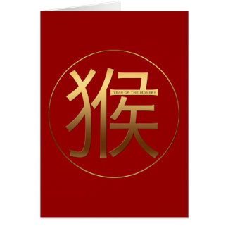 2016 Monkey Year with Gold embossed effect - Card