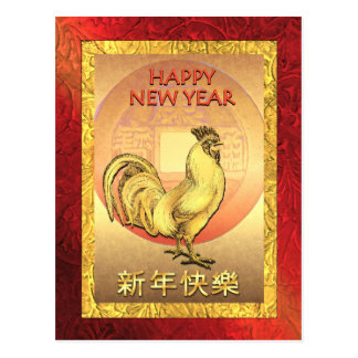 2017 Chinese New Year of the Rooster, Chinese Coin Postcard