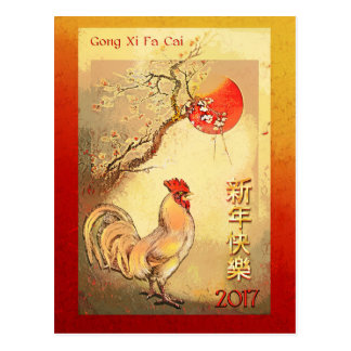 2017 Chinese New Year of the Rooster, Red Sunrise Postcard
