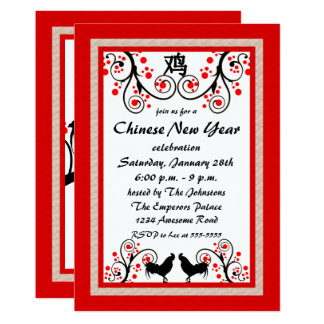2017 Chinese New Year Rooster and Tree Invitation