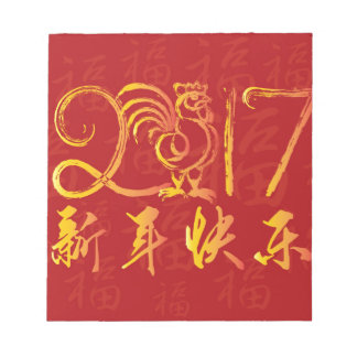 2017 Chinese New Year Rooster Red Background Notepad