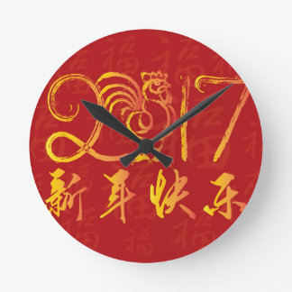 2017 Chinese New Year Rooster Red Background Round Clock