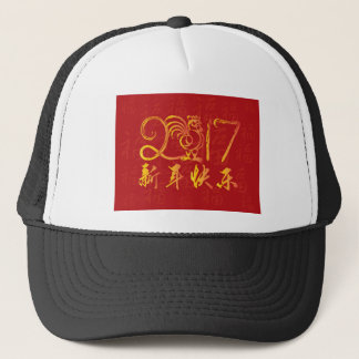 2017 Chinese New Year Rooster Red Background Trucker Hat