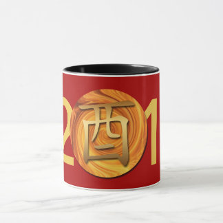 2017 Fire Rooster Chinese Year 2 Mug