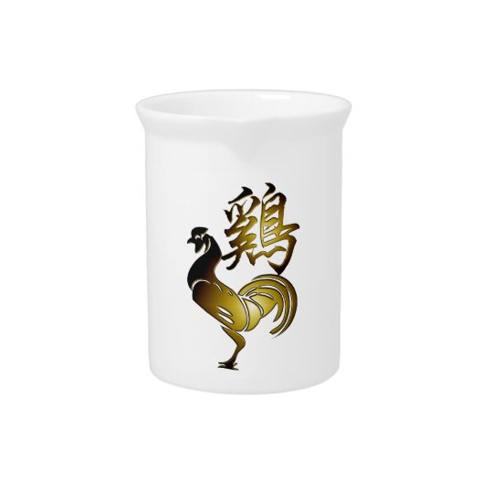 2017 Rooster Chinese Sign and Calligraphy Pitcher