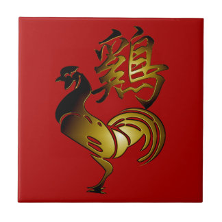 2017 Rooster Chinese Sign and Calligraphy tile