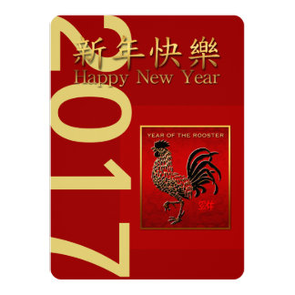 2017 Rooster Year Embossed Enamelled Invitation 2