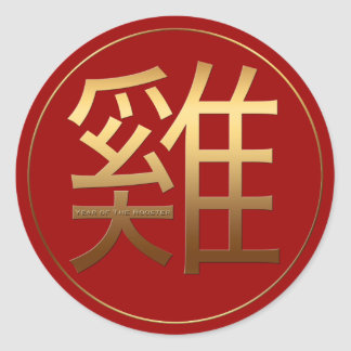 2017 Rooster Year Gold embossed Chinese Symbol R S Round Sticker