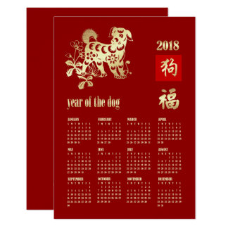 2018 Calendar / Chinese Year of the Dog Flat Cards