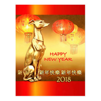 2018 Chinese New Year Brass Greyhound & Lanterns Postcard