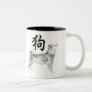 2018 Chinese New Year of Dog Symbol Zodiac Mug 1