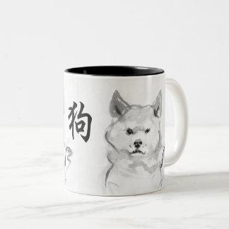 2018 Chinese New Year of Dog Symbol Zodiac Mug 4