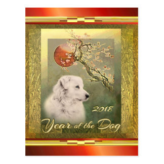2018 Chinese New Year of the Dog Postcard