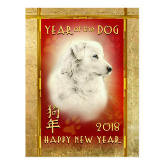 2018 Chinese New Year of the Dog White Dog Postcard
