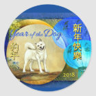 2018 Chinese Year of the Dog with Blue Lanterns Classic Round Sticker