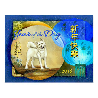 2018 Chinese Year of the Dog with Blue Lanterns Postcard