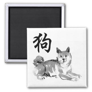 2018 Dog Chinese New Year Symbol Zodiac S Magnet 2