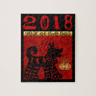 2018 Dog Chinese Year Zodiac Puzzle