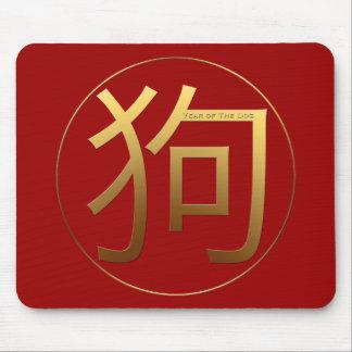 2018 Dog Year Gold embossed effect Symbol Mousepad
