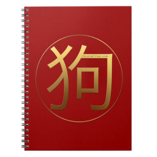 2018 Dog Year Gold embossed effect Symbol Notebook
