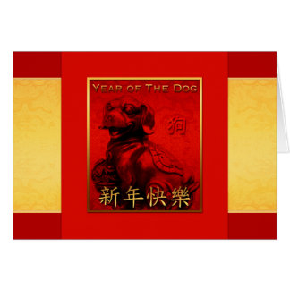 2018 Dog Year Golden Silk Greeting Inside Card