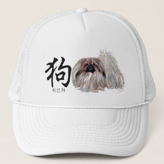 2018 Year of DOG - Pekingese Dog Trucker Hat