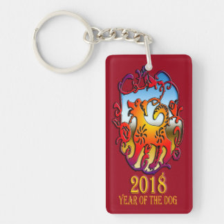 2018 Year of the Dog Keychain