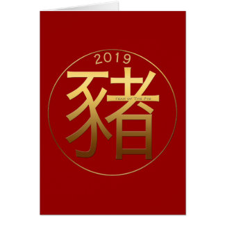 2019 Pig Year Gold embossed effect ChineseGreeting Card