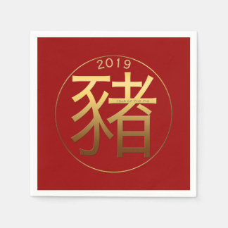 2019 Pig Year Gold embossed effect Paper Napkin