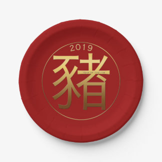 2019 Pig Year Gold embossed effect Paper Plate