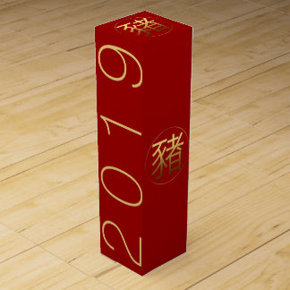 2019 Pig Year Gold embossed effect Wine gift Box