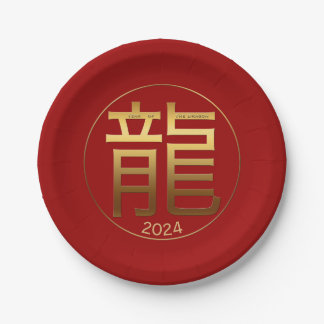 2024 Dragon Year Gold embossed effect Paper Plate