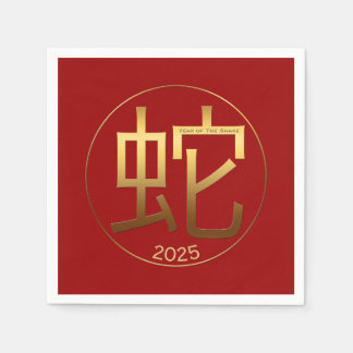 2025 Snake Year Gold embossed effect Paper Napkin
