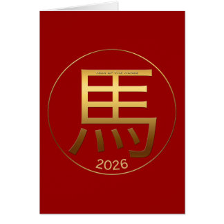 2026 Horse Year Gold Symbol Chinese Greeting Card