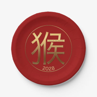 2028 Monkey Year Gold embossed effect Paper Plate