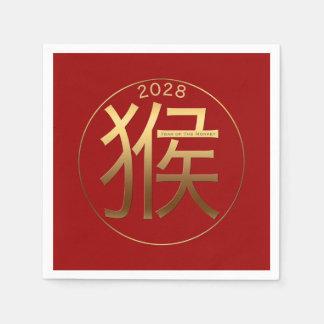 2028 Monkey Year Gold embossed Symbol Paper Napkin