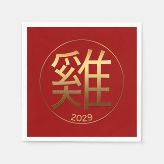 2029 Rooster Year Gold embossed effect Paper Napk Paper Napkin