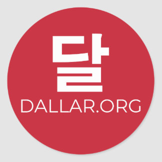 20 - Red Dallar Logo Website Stickers