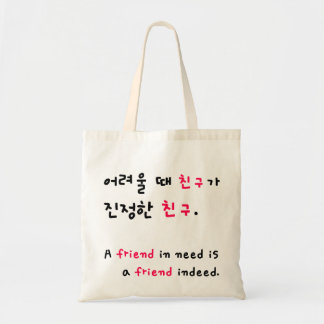 A friend in need.. in korean ! Big version !