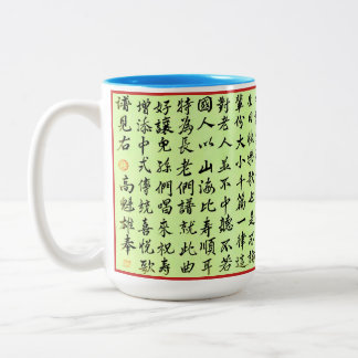 A Happy Birthday to Grandma with a Song Two-Tone Coffee Mug